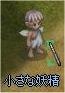 小さな妖精
